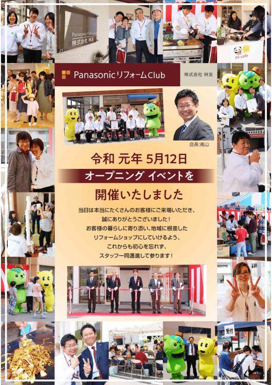 りんゆう通信_vol.01